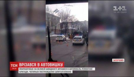 В Запорожье маршрутка взяла на таран автовышку с ремонтниками