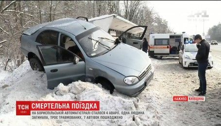 Одразу 4 аварії трапилося на Бориспільській трасі через ожеледь, є загиблі