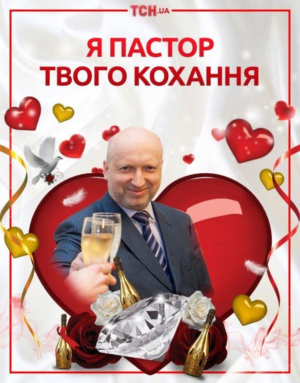 політичні валентинки_13