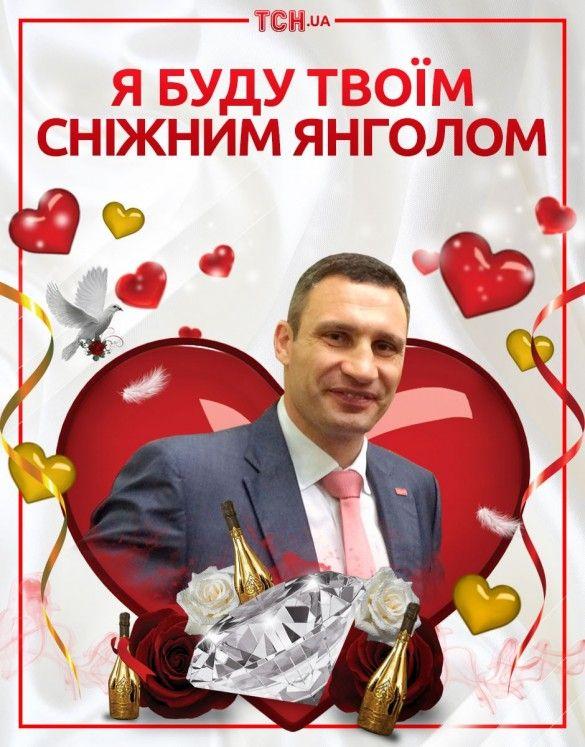 політичні валентинки_7
