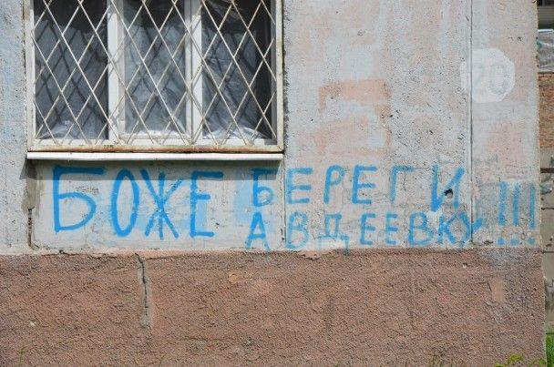 Боже, бережи Авдіївку: жахливі фото міста після обстрілів бойовиків