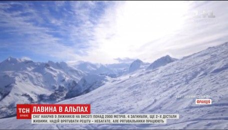 Во французских Альпах сошла лавина, есть погибшие
