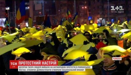 Сорок тысяч демонстрантов устроили в Бухаресте впечатляющее зрелище