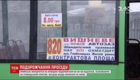 На Київщині підняли ціну на приміські маршрутки
