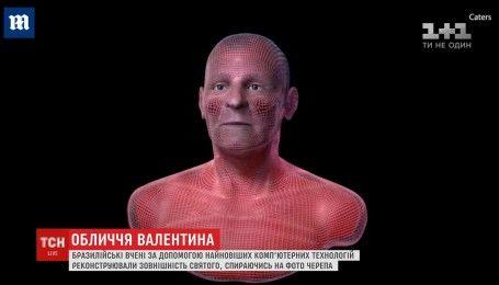 Бразильські науковці завдяки 3D-технологіям створили зображення обличчя Святого Валентина