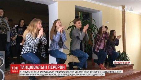 На Тернопольщине в школе на перерывах фойе превращается в танцплощадку