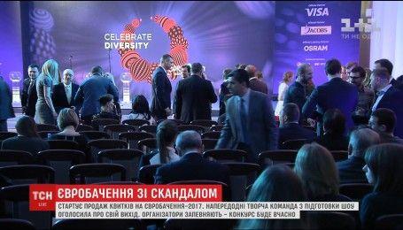 Офіційно стартує онлайн-продаж квитків на Євробачення-2017