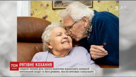Кохання від смерті: подружжя відзначає свій 71-ий День Святого Валентина
