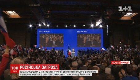 Росія втручається у французькому виборчу кампанію хакерськими атаками