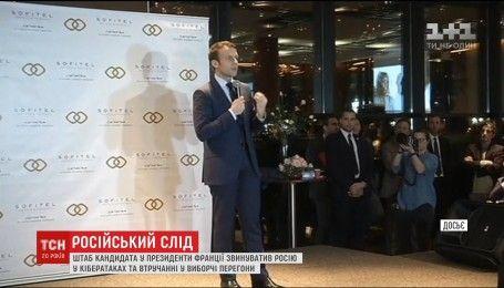 Штаб кандидата в президенты Франции заявил о хакерских атаках из России