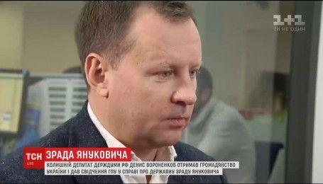Москва оголосила у розшук колишнього депутата Держдуми, що свідчив проти Януковича