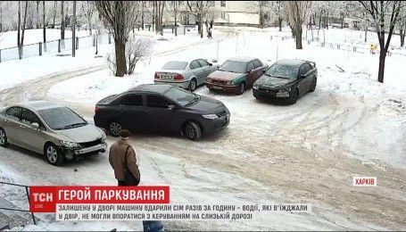 В Харькове за один час припаркованное авто таранили семь раз