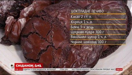Шоколадное печенье - рецепты Сеничкина