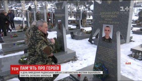 В Украине отметили 28 годовщину вывода советских войск из Афганистана