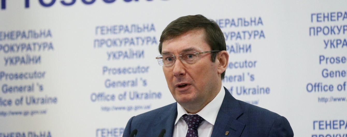 Луценко скайпом оголосив підозру Януковичу