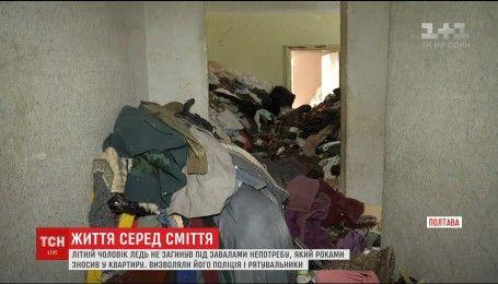 У Полтаві дідуся у власній квартирі ледь не завалило сміттям, яке він роками зносив до житла