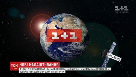 """З першого березня телеканали групи """"1+1 медіа"""" переходять на новий супутник"""