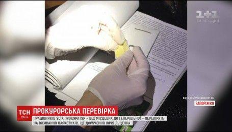 Луценко оголосив боротьбу із наркоманією серед правоохоронців