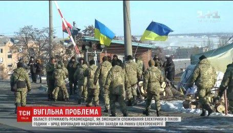 Правительство направило во все области Украины рекомендации, как уменьшить потребление электричества