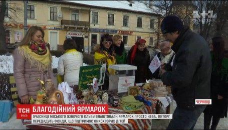В Черновцах устроили благотворительную распродажу в пользу онкобольных детей