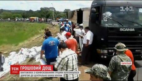 В Парагвае перевернулся грузовик с деньгами