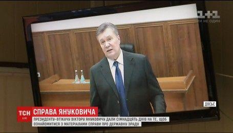 Адвокатам Януковича дали 17 днів на ознайомлення з матеріалами кримінальної справи