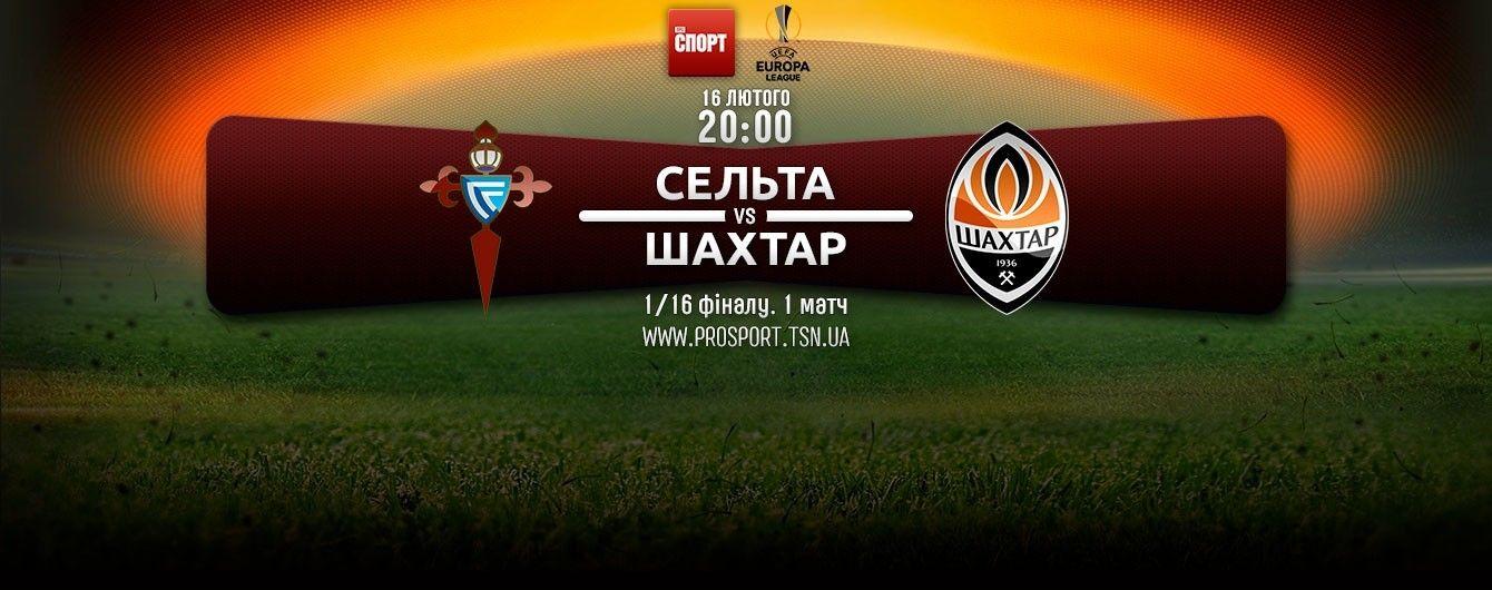 Сельта – Шахтар - 0:1. Онлайн-трансляція матчу Ліги Європи