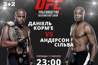 Дивись видовищні бої UFC Даніеля Корм'є та Жозе Алдо на ТСН Проспорт і 2+2