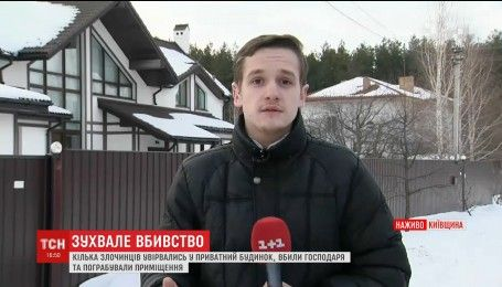 На Киевщине преступники ворвались в частный дом и убили хозяина