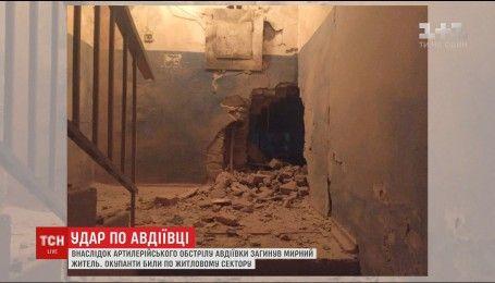 Новый удар по Авдеевке: есть жертвы среди мирных жителей