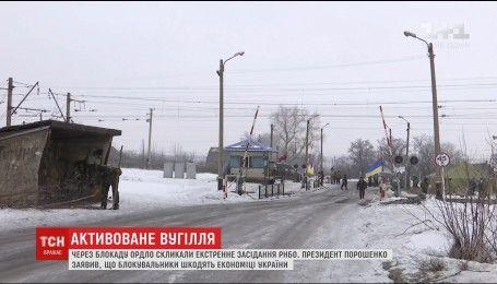 Президент заявив, що блокувальники залізниці своїми діями шкодять Україні