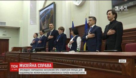 Петр Порошенко обещает установить мемориал героям Небесной Сотни