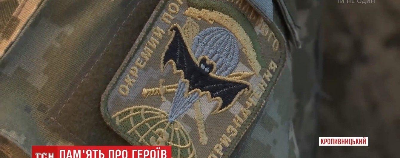 Годовщина котла: спецназовцы почтили память погибших в Дебальцево