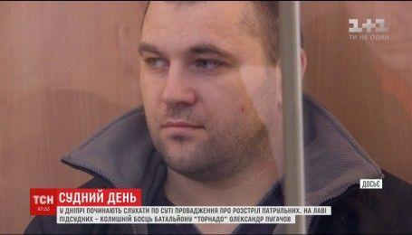 В Днепре начинают слушать дело Александра Пугачева