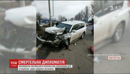 Автомобіль російського посольства спричинив смертельне ДТП у Бішкеку