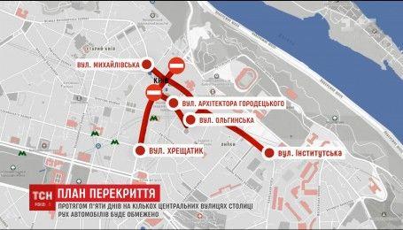 Центр Києва на 5 днів стане пішохідним