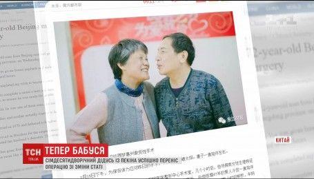Дедушка из Пекина перенес операцию по смене пола и стал бабушкой