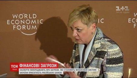 Валерія Гонтарева не бачить загроз у діяльності банків з російським капіталом в Україні