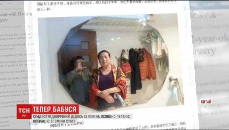 У Китаї 72-річний дідусь переніс операцію зі зміни статі й став бабусею