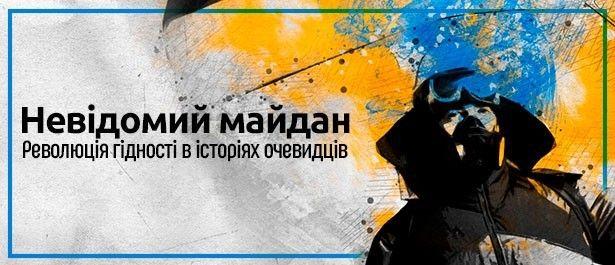 Невідомий Майдан. Революція Гідності в історіях очевидців