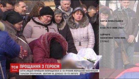 В Ровно сотни людей пришли проводить в последний путь 19-летнего морпеха Тараса Прончука
