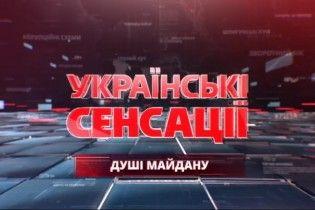 Украинские сенсации. Души Майдана