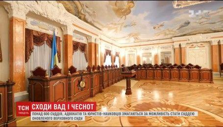Желание стать частью Верховного суда в Украине проявили более 600 профессионалов