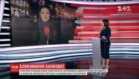 Участники блокады ОРДЛО пытались заблокировать Администрацию президента