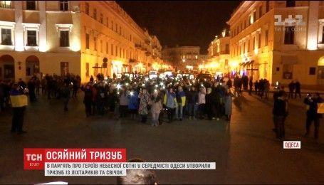 Тризуб, що сяє у темряві, з'явився в Одесі