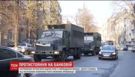 У центрі столиці перекриті вулиці та посилені заходи безпеки