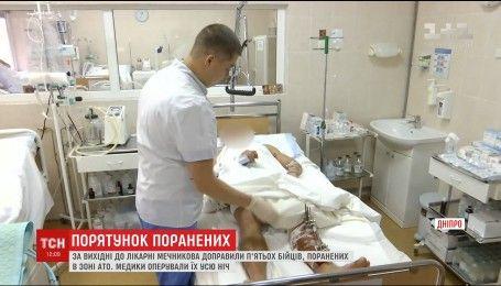 Поранених бійців усю ніч оперували в обласній лікарні Дніпра
