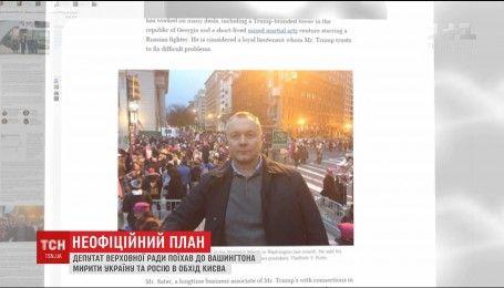Неофіційний план примирення України та Росії привіз до Вашингтона депутат Андрій Артеменко