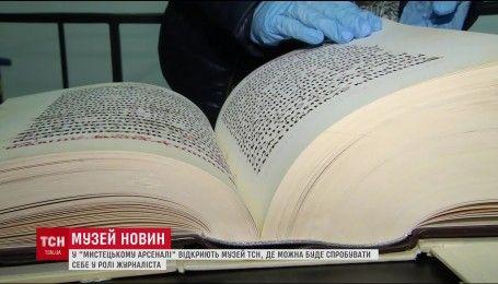 Музей новостей: ТСН представит ценные для истории Украины экспонаты