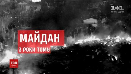 Черные дни в истории Украины: новости, которые звучали ровно три года назад